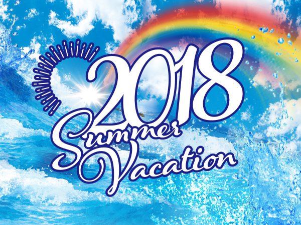 2018年、夏季休暇のお知らせ