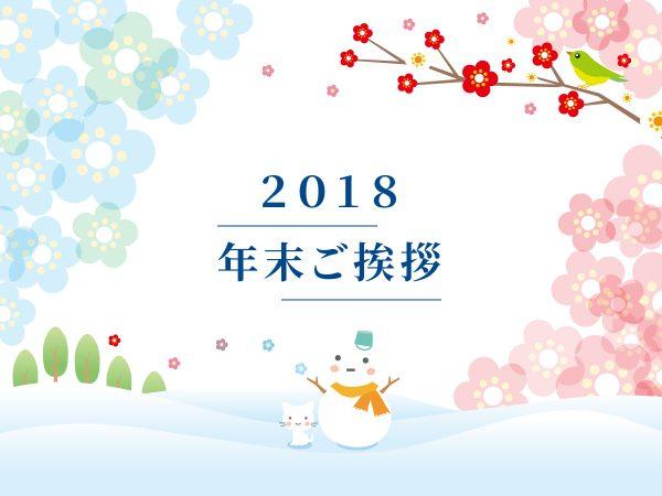2018年、年末ご挨拶