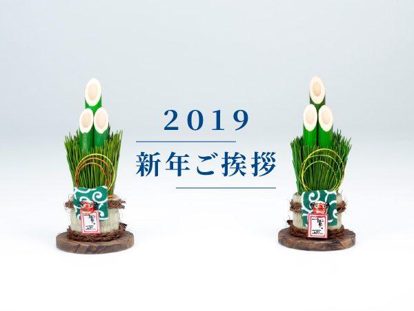 2019年、新年ご挨拶