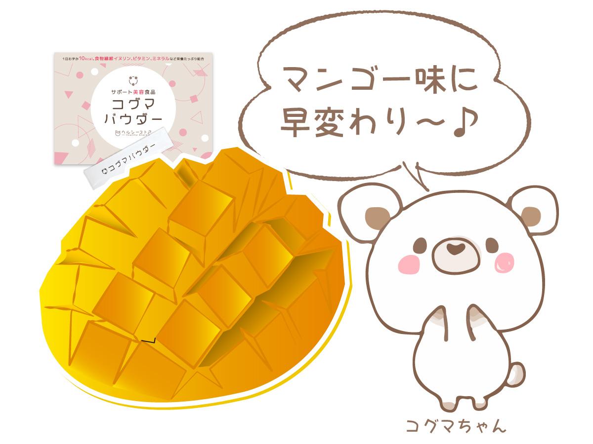 マンゴー味に早変わり〜♪